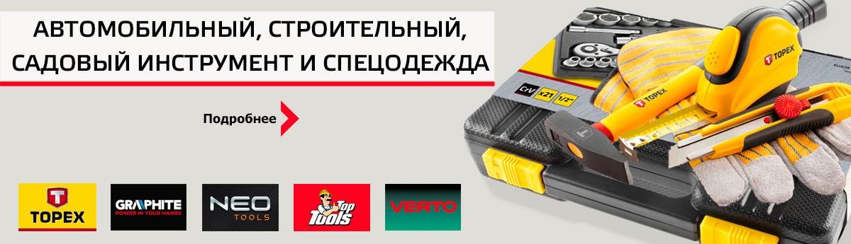 Инструмент Topex