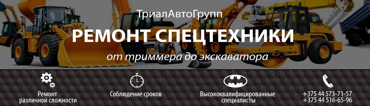 Ремонт спецтехники в Минске