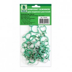 Комплект зажимов для подвязки растений кольцо (50 шт/уп) ГРИН БЭЛТ 06-861