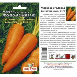 "Морковь ""Московская зимняя А515"", 2 г"