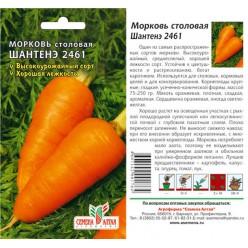 "Морковь ""Шантенэ 2461"", 2 г"