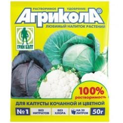 Агрикола 1 Комплексное удобрение (Капуста) 50 гр