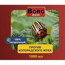 BORG против колорадского жука, 1000 мл