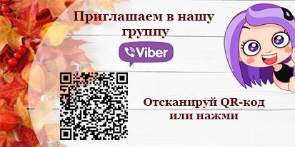 Приглашение в viber
